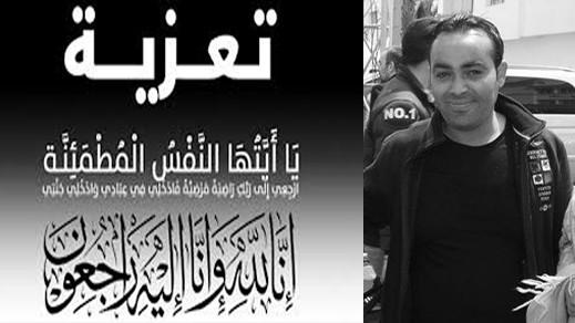 تعزية في وفاة والدة الزميل مصطفى بهلول
