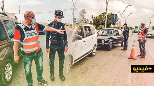 السلطات الأمنية  تشدد المراقبة على ارتداء الكمامة بمداخل الناظور