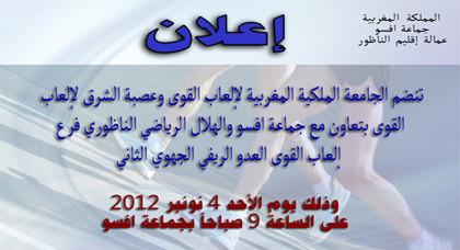 إعلان عن تنظيم العدو الريفي الجهوي الثاني بجماعة افسو
