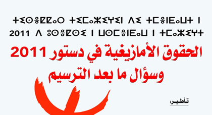 ندوة يوم السبت تحت عنوان: الحقوق الأمازيغية في دستور 2011، وسؤال ما بعد الترسيم