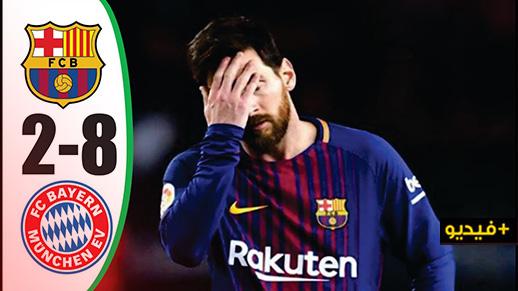 فضيحة تاريخية.. خروج مذل لبرشلونة من دوري الأبطال بالثمانية