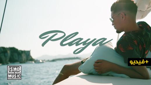 """الرابور """"ريفي"""" يصدر فيديو كليب """"بلايا"""" بالهولندية والأمازيغية"""