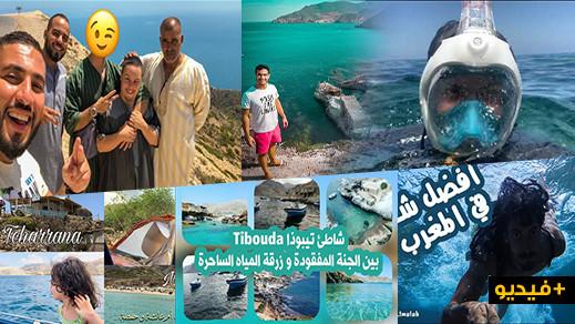 شاهدوا.. فلوغات لسياح مغاربة يستمتعون بعطلتهم في شواطئ بني شيكر