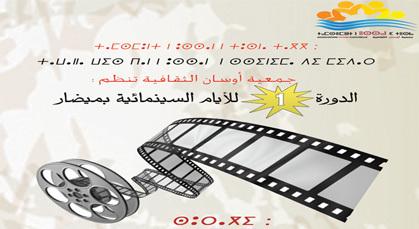 الدورة الأولى للأيام السينمائية بميضار تحت شعار: سينما الزمن الراهن وحقوق الإنسان