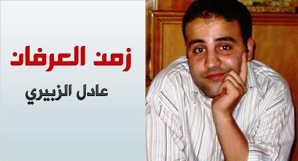 """ابن الريف عادل الزبيري مراسل العربية بالمغرب ينشر مذكراته """"زمن العرفان"""" عبر موقع ناظورسيتي"""