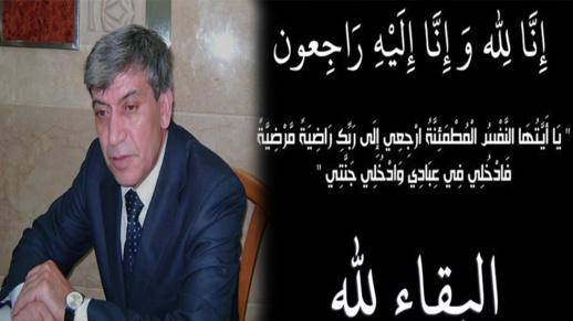 تعزية ومواساة لعائلة الموساوي في وفاة المرحوم أحمد الموساوي بهولندا