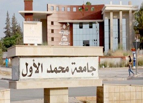 يهمّ طلبة جامعة محمد الأول.. مراكز القرب لإجراء الامتحانات المؤجَّلة