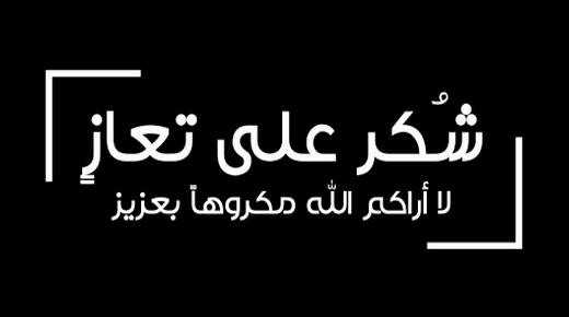 عائلة المرحوم الحاج أمحمد البوكيلي تتوجه بالشكر لكل من قام بتعزيتها في رحيل كبيرهم إلى بارئه