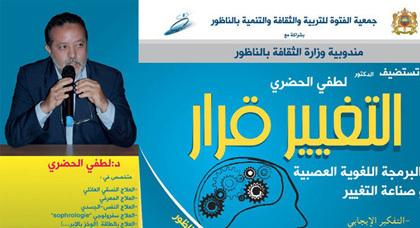 إعلان عن محاضرة في موضوع البرمجة اللغوية العصبية وصناعة التغيير