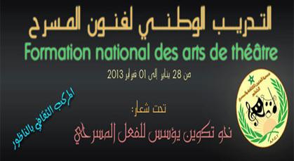 جمعية الفنون للثقافة والمسرح تنظم التدريب الوطني للفنون المسرحية