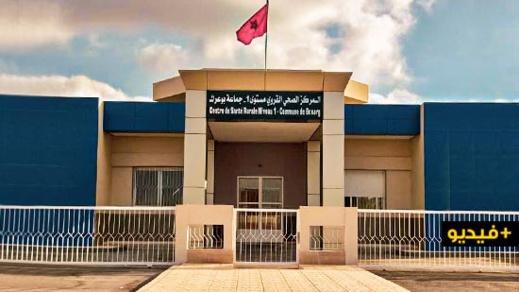 بشرى لساكنة بوعرك.. بعد سنوات من المعاناة أخيرا افتتاح أول مركز صحي