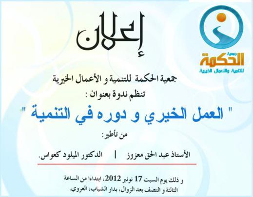جمعية الحكمة للتنمية والأعمال الخيرية تعلن عن تنظيم ندوة