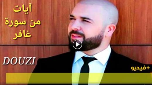 شاهد.. الدوزي يرتل القرآن بصوت رائع تقشعر له الأبدان