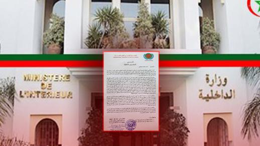 حقوقيون يراسلون الداخلية بشأن المغربيات والمغاربة العالقين بمليلية المحتلة