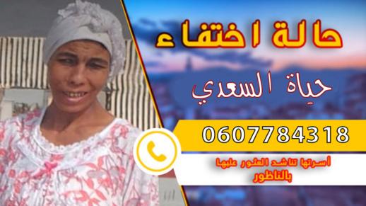 اختفاء سيدة في ظروف غامضة بمدينة الناظور وعائلتها تناشد المواطنين البحث عنها