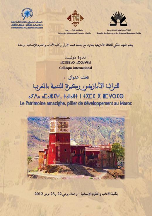 المعهد الملكي للثقافة الأمازيغية ينظم بوجدة ندوة عن التراث الأمازيغي