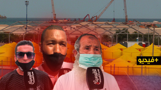 رغم التخوف.. ساكنة بويفار تشيد بقرار فرض حجر صحي شامل على عمال ميناء الناظور لمنع تفشي فيروس كورونا
