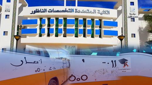 جمعية الطلبة الجامعيين بفرخانة تتهم مسورلي مستودع بلدية بني انصار بتخريب حافلة نقل الطلاب