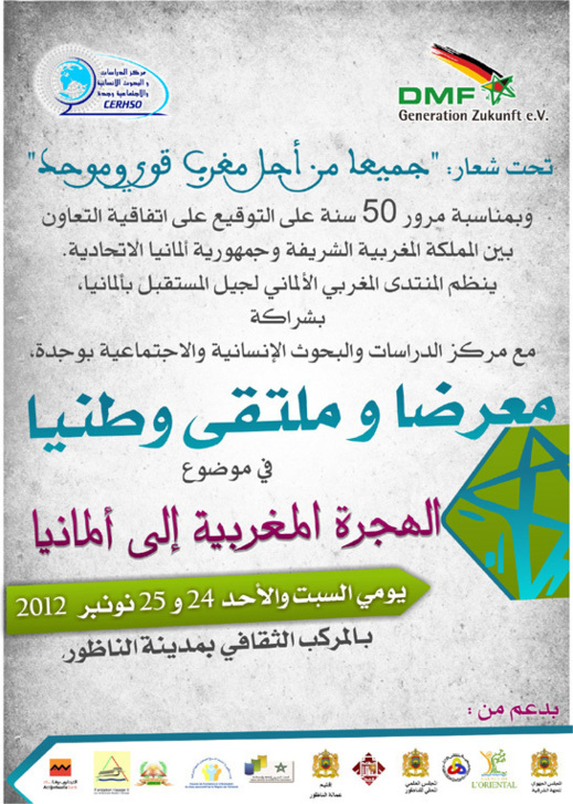 المنتدى الألماني المغربي لجيل المستقبل ينظم معرضا وملتقى وطنيا في موضوع الهجرة المغربية إلى ألمانيا بالناظور