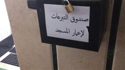 سرقة صندوق مخصص لجمع التبرعات من داخل مسجد