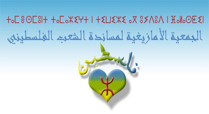 الجمعية الأمازيغية لن تشارك في مسيرة مساندة الشعب الفلسطيني
