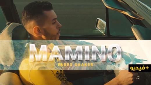 """إصدار فني جديد.. شاهدوا فيديو كليب """"مامينو"""" للفنان فارس شاكر"""