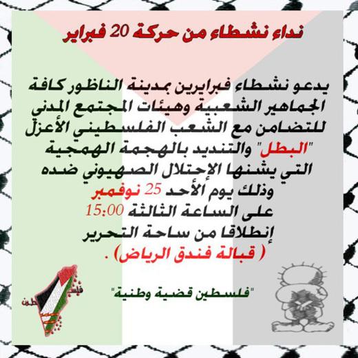 نشطاء حركة 20 فبراير يدعون إلى وقفة تضامينة مع الشعب الفلسطيني الأعزل
