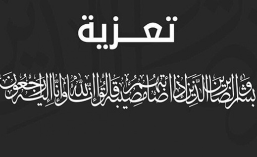 تعزية ومواساة في وفاة والدة الأستاذ الجامعي بكلية سلوان مومن شيكار