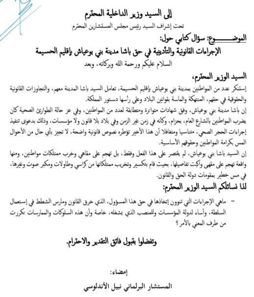البرلماني نبيل الأندلسي يتهم باشا بني بوعياش بالشطط في استعمال السلطة ويراسل لفتيت في الموضوع