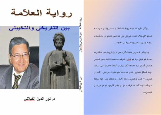رواية العلاّمة بين التاريخي والتخييلي إصدار جديد للناقد د.نورالدين الفيلالي