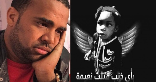 """الكوميدي باسو """"غاضب"""" من عدم اهتمام الصحافة بقضية مقتل الطفلة """"نعيمة"""" التي عُثر عليها في غدير"""