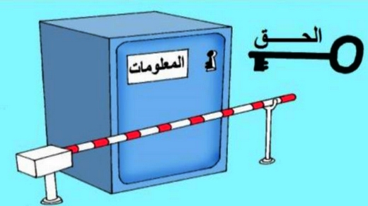 بلاغ حكومي: قانون حق الحصول على المعلومة يدخل كليا حيز التنفيذ بالمغرب
