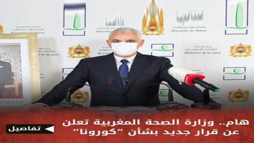 """وزير الصحة يحدد سعر إجراء """"اختبار كورونا"""" ويوجه تحذيرات للمختبرات من مغبة المتاجرة فيه"""