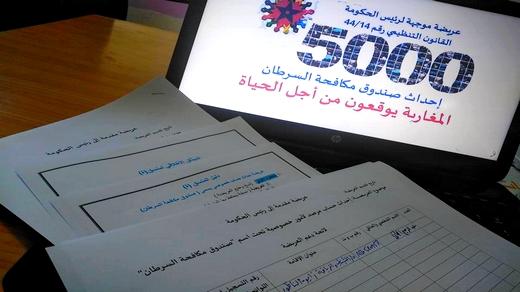 """الشرقاوي: رغم رفض الحكومة سنظل نطالب بإحداث """"صندوق مكافحة السرطان"""" حتى يتحقق"""