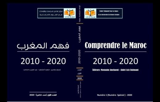 """""""فهم المغرب"""" عنوان كراسة استراتيجية تدرس المغرب خلال العقد الأخير."""