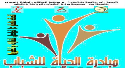 جمعية زايو للتنمية والتعاون تنظم دورة تكوينها تحت عنوان مبادرة الحياة للشباب