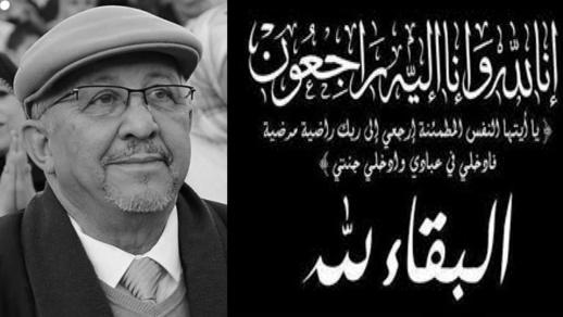 تعزية ومواساة في وفاة شقيق زعيم مليلية عمر دودوح الفونتي