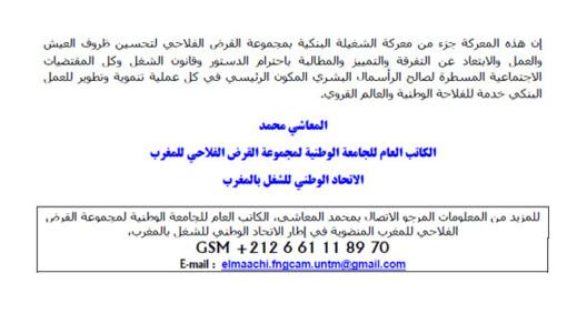 الشغيلة البنكية بالدارالبيضاء تستعد لخوض معارك نضالية أجراء بدون هوية بالقرض الفلاحي للمغرب