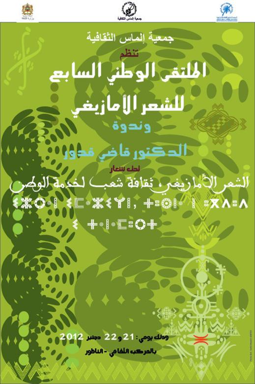 جمعية إلماس تنظم الملتقى الوطني السابع للشعر الأمازيغي