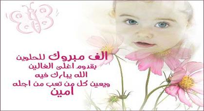 تهنئة للسيد محمد الحيمر بمناسبة ازدياد مولودة