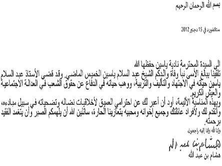 مولاي هشام يبعث برقية تعزية لنادية ياسين في وفاة والدها الشيخ عبد السلام ياسين