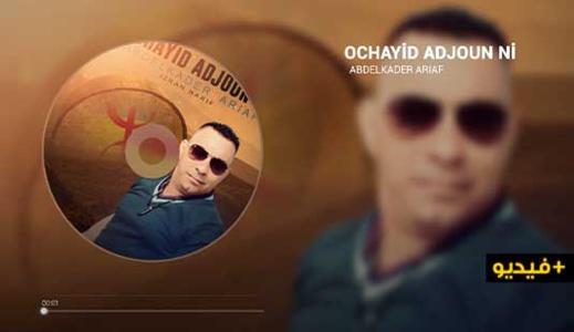"""الفنان الريفي عبد القادر أرياف يبدع في إصدار أغنية """"وشايد أدجون ني"""""""
