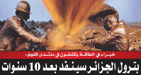 نفاذ البترول بالجزائر بعد عشر سنوات يهدد استقرار دول المغرب العربي