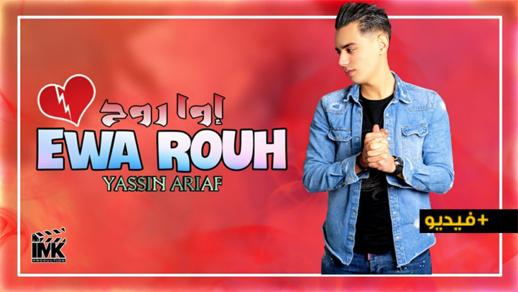 الفنان الناظوري الصاعد ياسين أرياف يشق طريقه نحو الغناء ويصدر أغنية جديدة بعنوان ايوا رواح