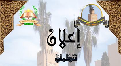 جمعية الأنوار تنظم ندوة حول الأهمية الدينية والتاريخية لمسجد مولاي ادريس بفرخانة