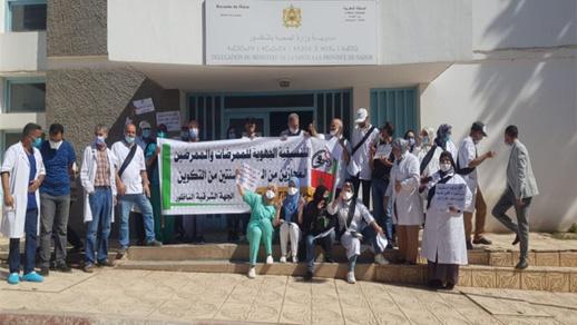منخرطون بالتنسيقية الوطنية للممرضات والممرضين يخوضون وقفة احتجاجية أمام مندوبية الصحة بالناظور
