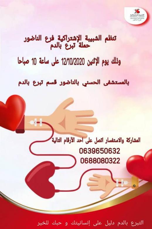شبيبة التقدم والاشتراكية بالناظور تنظم حملة للتبرع بالدم بالمستشفى الحسني