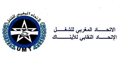 تجديد مكتب نقابة الاتحاد المغربي للشغل بالبنك الشعبي