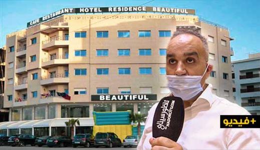 """وأخيرا.. فندق """"بيوتيفل"""" الناظور يفتتح أبوابه في وجه الزبائن"""