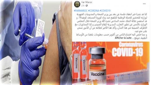 """وزارة الصحة تبدأ في تلقيح المغاربة ضد """"كوفيد -19"""" انطلاقا من دجنبر المقبل"""